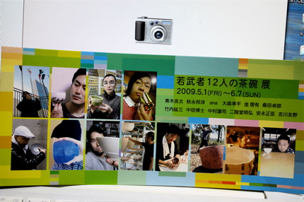 vol.597. へうげ十作多数参戦〈若武者12人の茶碗 展〉in 美濃のお知らせ_b0081338_493056.jpg