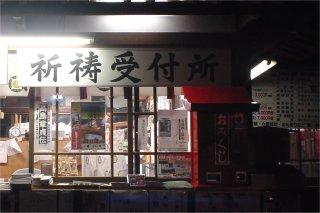 穂高神社の御遷宮と自動販売機 おみくじ_a0003909_10392214.jpg