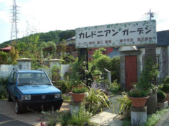 オープンガーデン富士宮2009_f0141310_22252855.jpg