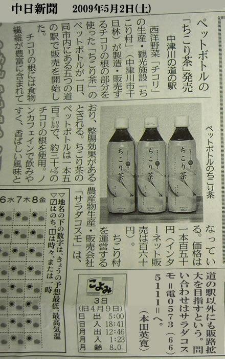 中日新聞にもちこり茶ペットボトル掲載_d0063218_8383624.jpg
