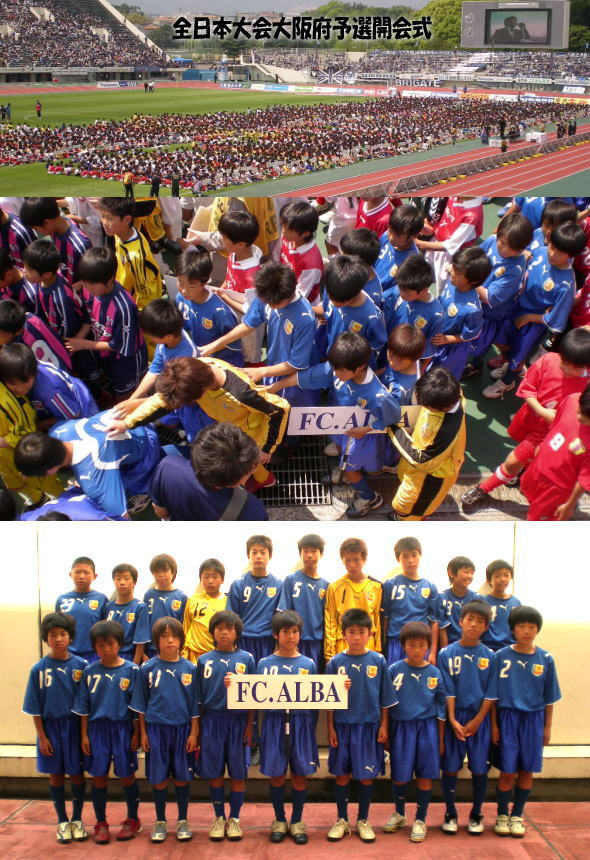 全日本少年サッカー大会 大阪府大会 開会式_f0138335_1853442.jpg