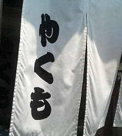 麺や 八雲@平塚_c0146875_11315395.jpg