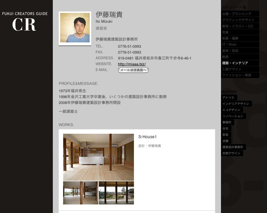 福井クリエイターズガイド09に登録しました。_f0165030_1324627.jpg