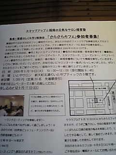 福岡の元気なサロン経営塾☆さらさらカフェ☆_f0140145_1532266.jpg
