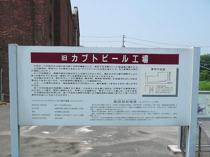 半田赤レンガ建物:旧丸三麦酒ビール醸造工場(カブトビール工場)創建時主棟_c0112559_13441293.jpg
