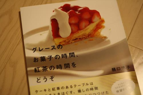グレースのお菓子の時間、紅茶の時間をどうぞ_d0153459_22251398.jpg