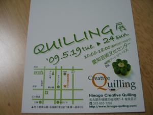 Quilling展のお知らせ_c0145662_1723742.jpg