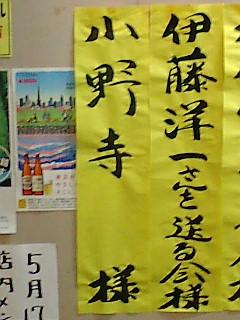 2009年5月11 日 お別れ会_c0068174_2223217.jpg
