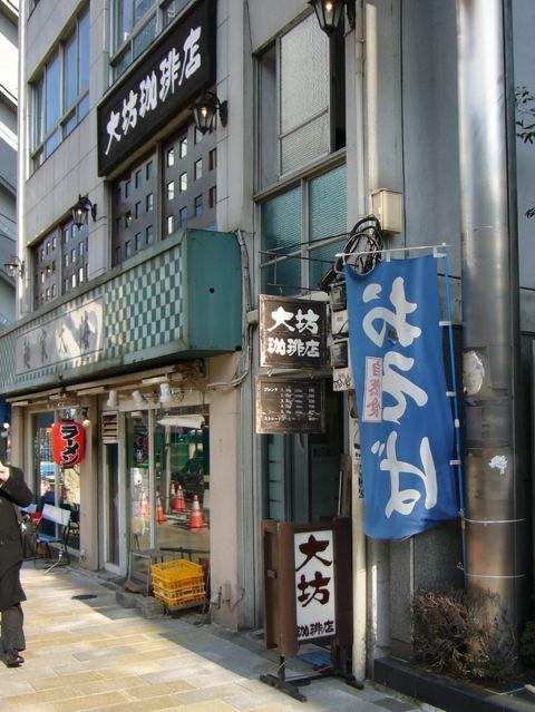 大坊珈琲店>
