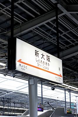 嬉しいいちごと大阪行き。_c0135615_953560.jpg