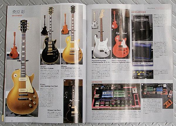 ギター・マガジン 2009.6月号 P.24〜40_e0053731_205355.jpg