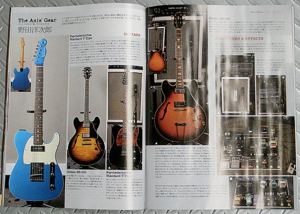 ギター・マガジン 2009.6月号 P.24〜40_e0053731_205694.jpg