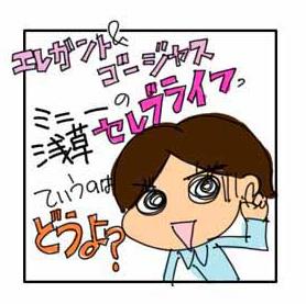 「ミナオの裏ジャパン絵日記」のミナオさん登場!_c0039735_1692412.jpg