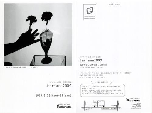 『hariana 2009』  Roonee247Photography_f0117059_19584714.jpg
