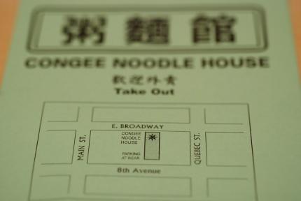 「粥麺館」で海鮮粥を食べる。_d0129786_15534957.jpg