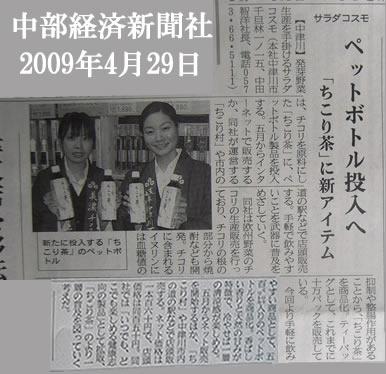 ちこり茶ペットボトルが中部経済新聞_d0063218_21193159.jpg
