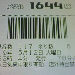 f0065228_743986.jpg
