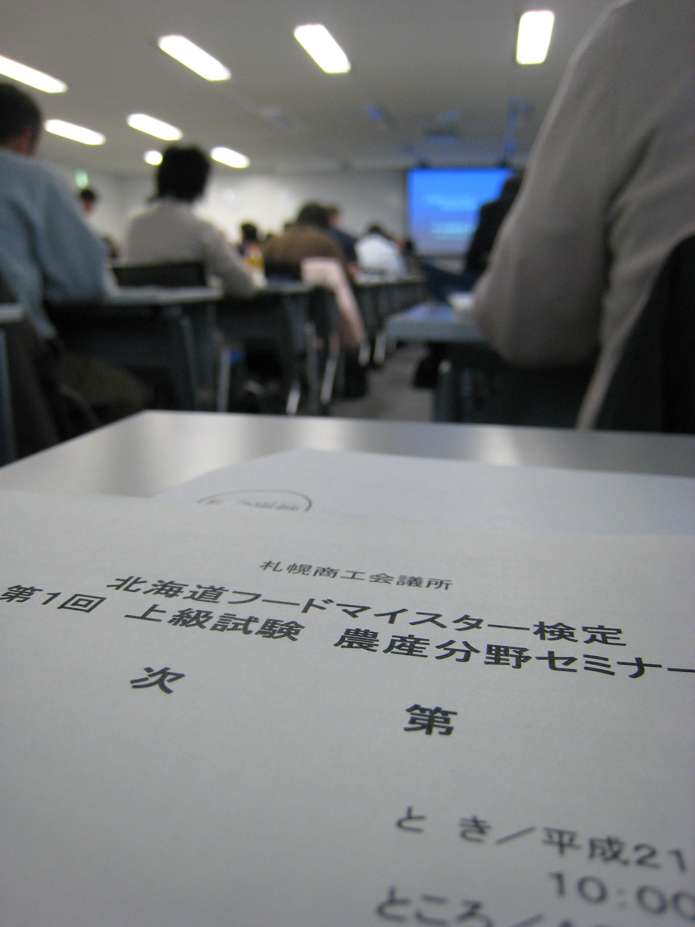 北海道フードマイスター上級試験合格発表!なんですか?これ?!_c0134029_191197.jpg