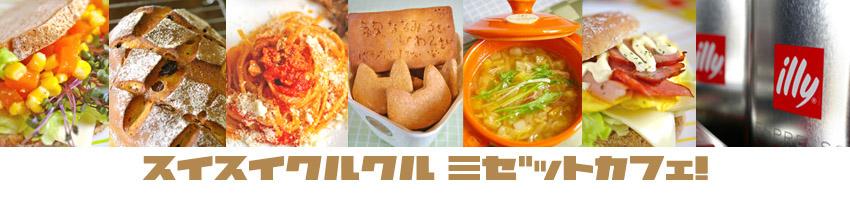 midget cafe 【ミゼットカフェ】
