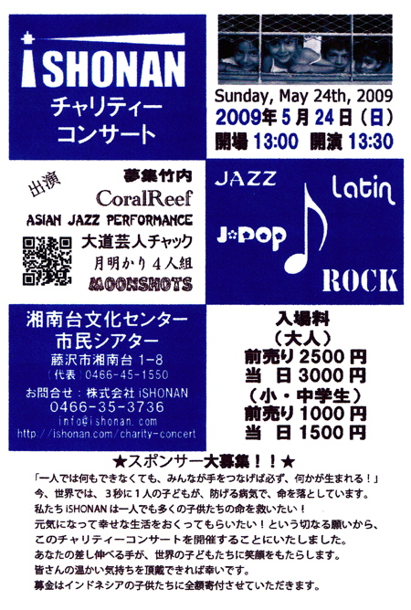 i SHONAN チャリティーコンサート_c0114339_19331552.jpg
