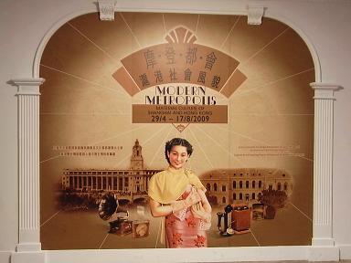 香港歴史博物館 MODERN METROPOLIS展_e0155771_12251429.jpg