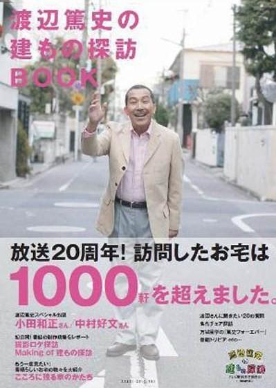 渡辺篤史の建てもの探訪BOOK_f0011179_5525639.jpg