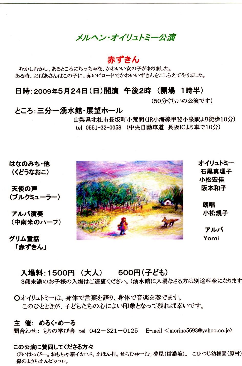 メルヘン・オイリュトミー「赤ずきん」_e0105099_011524.jpg
