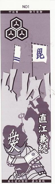 直江兼続スポーツタオル第1弾(愛のかぶと)_b0163804_1456065.jpg