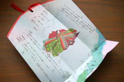 万葉おみくじ_f0127806_1061554.jpg