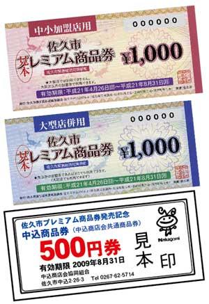 プレミアム商品券・中込商品券 取扱店_f0105218_1181740.jpg