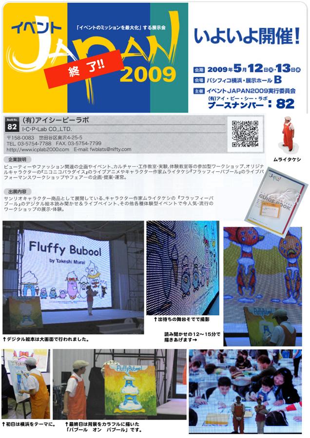 「イベント JAPAN 2009」まとめ。_a0039720_1018137.jpg
