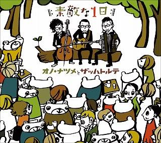 オノ・ナツメとザッハトルテ コラボレーションアルバム6.17 IN STORES_e0025035_1115418.jpg