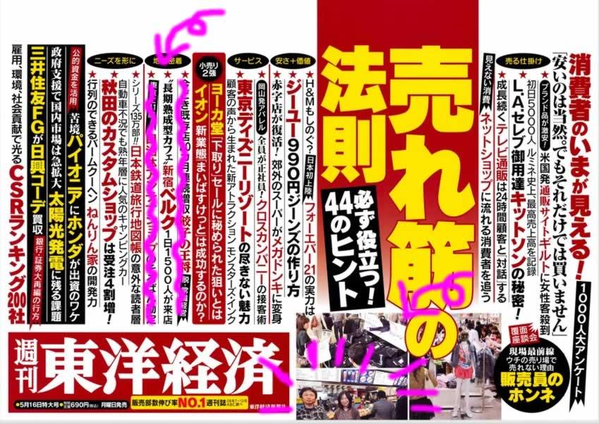 掲載情報♪_c0069047_018269.jpg