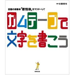 修悦体ファン待望の一冊!!_c0069047_1135561.jpg