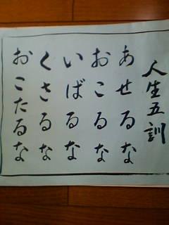 人生五訓_f0138653_18242874.jpg