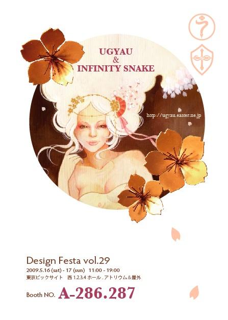 今週末、Design Festa vol.29!!_c0186460_182131.jpg