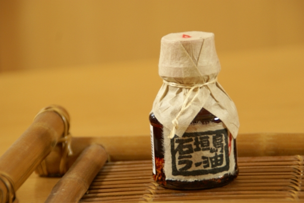 石垣島ラー油_f0189086_2027548.jpg