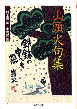 山頭火句集_f0127806_19255969.jpg