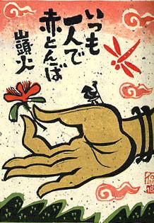 山頭火句集_f0127806_19311673.jpg