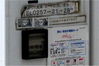 安心・安全な電話カードの自動販売機_a0003909_13412855.jpg