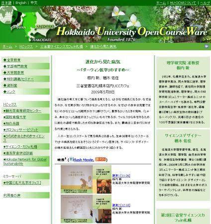 北海道大学オープンコースウェアでサイエンスカフェの映像が公開されました_c0025115_1949146.jpg