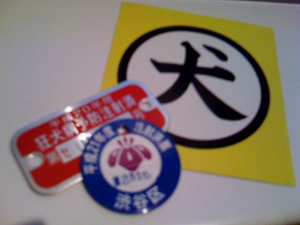 happy☆time_f0196753_23575141.jpg