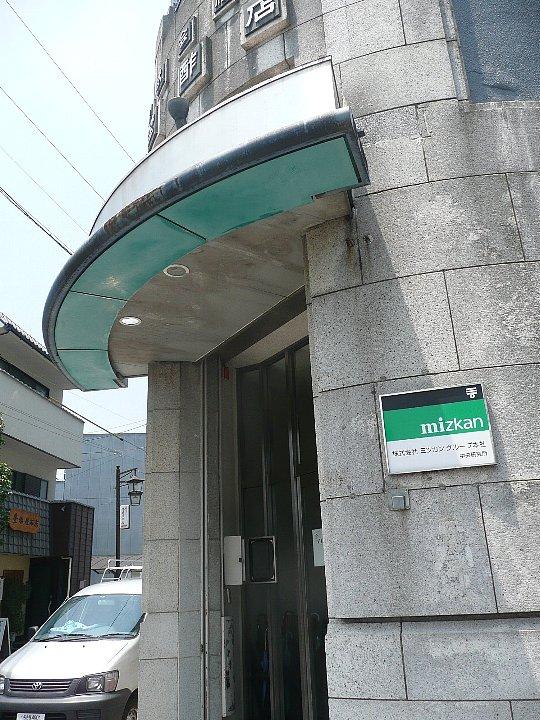 ミツカングループ本社(中埜酢店)_c0112559_10205915.jpg