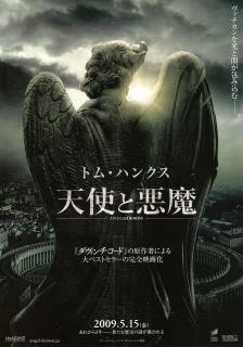『天使と悪魔』(2009)_e0033570_23271166.jpg