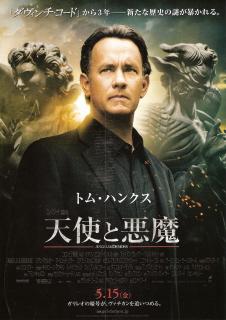 『天使と悪魔』(2009)_e0033570_23274316.jpg