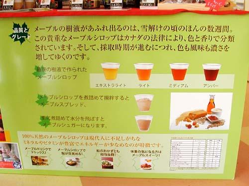Maple Toffee Making_f0092382_22241148.jpg