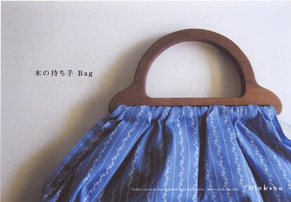 『木の持ち手 Bag  -手と布と手づくり-  展』_c0176085_12272999.jpg
