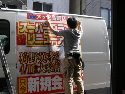 メッセ高崎店様_b0105987_10532521.jpg
