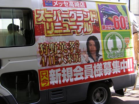 メッセ高崎店様_b0105987_1053535.jpg