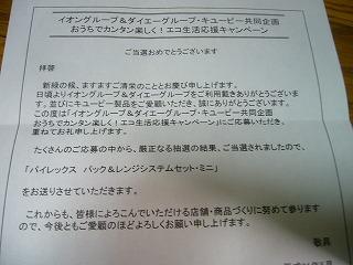 a0113502_20121570.jpg